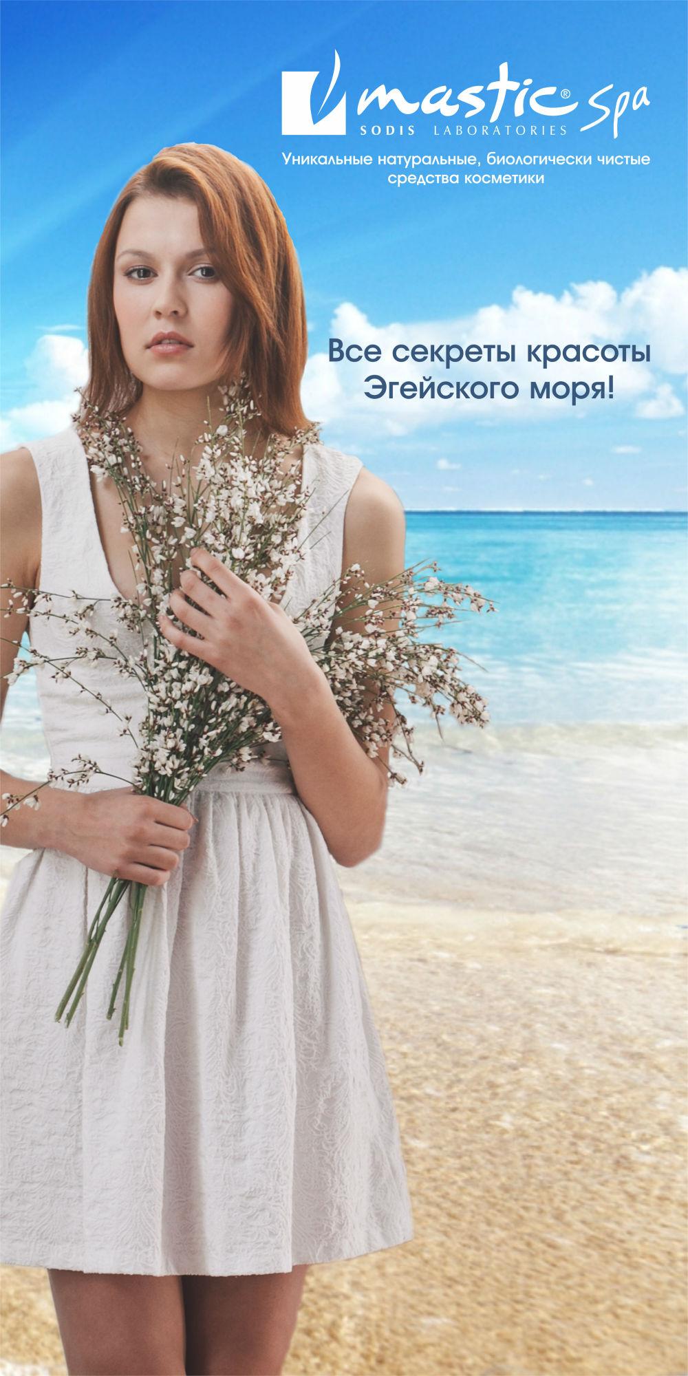 Мастика греческая косметика